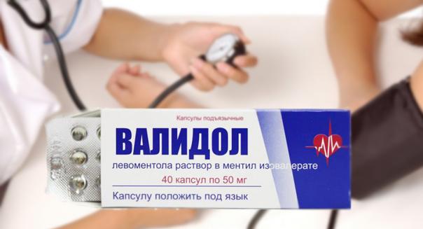 Валидол при высоком давлении: можно ли принимать, дозировка, противопоказания