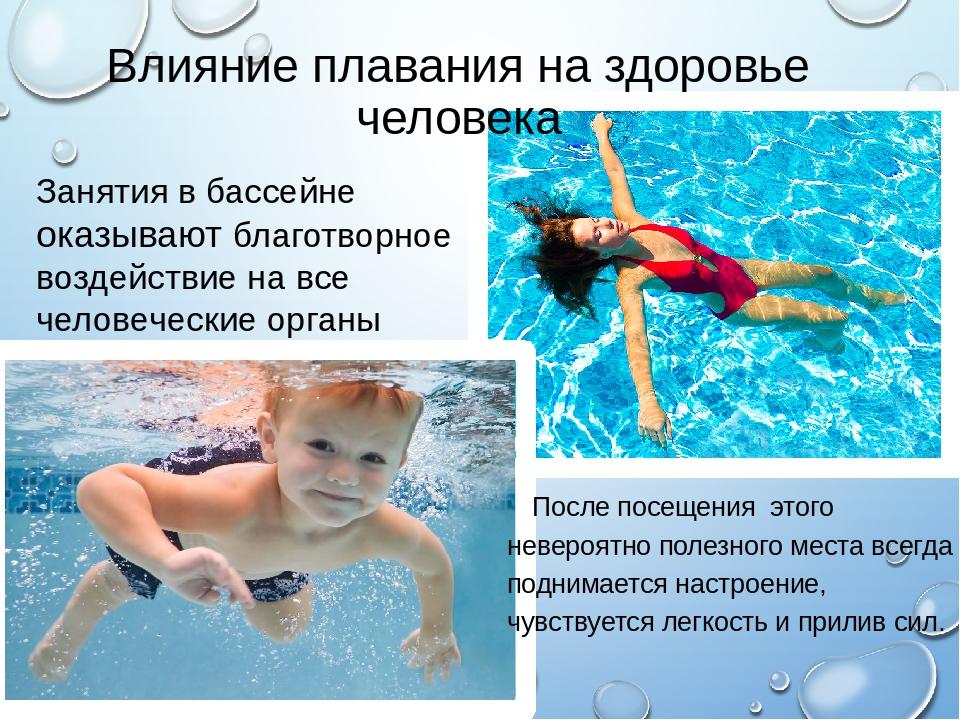 Можно ли ходить в бассейн при гипертонии