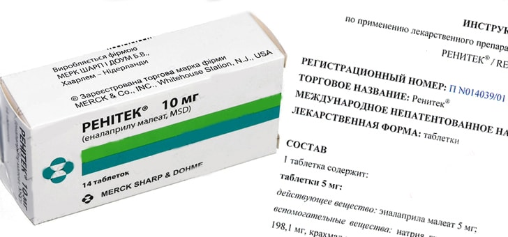Ренитек, 20 мг. 14 табл. Инструкция, применение ренитек, 20 мг.
