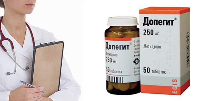 Таблетки Допегит