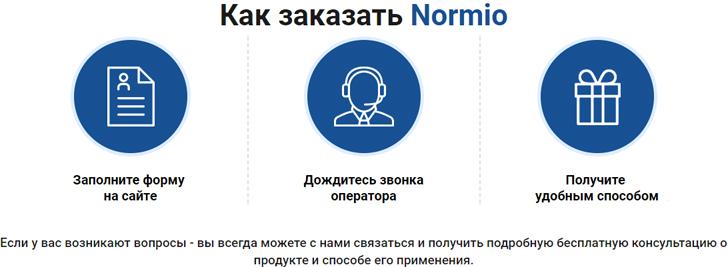 Заказать Normio